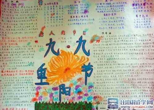 重阳节黑板报 关于重阳节的手抄报图片