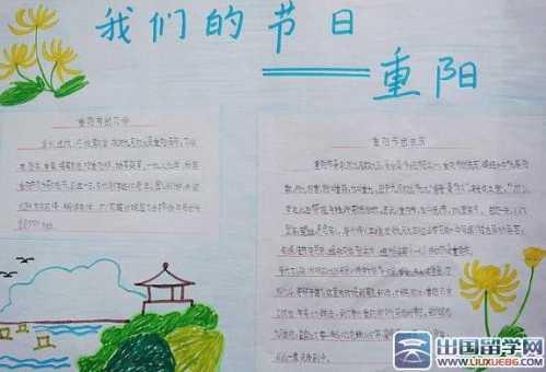 重阳节黑板报 关于重阳节的手抄报图片图片