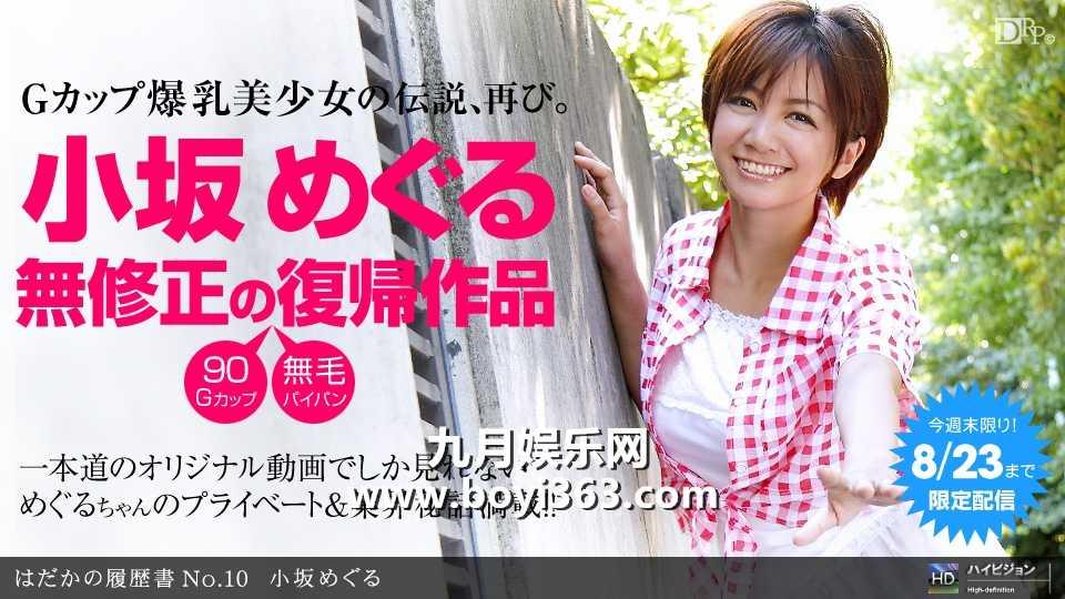 小坂惠(小坂めぐる)番号1pondo-082011_160封面 2011年08月20日发布