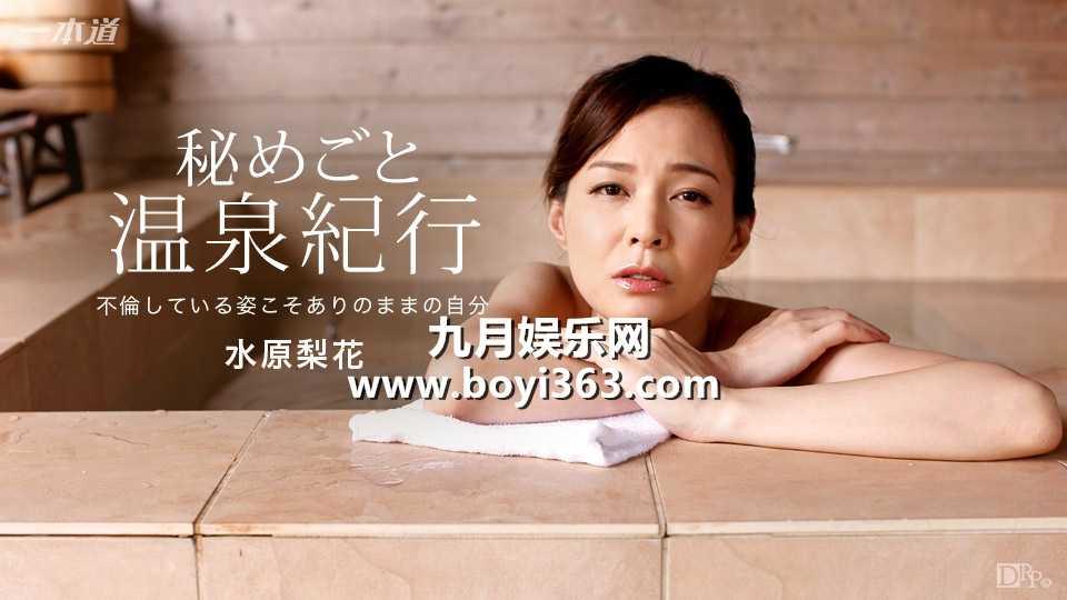 熟女人妻吉吉影�_水原梨花番号1pondo-091517_580封面 av女优,美脚,熟女/人妻,浴衣着物